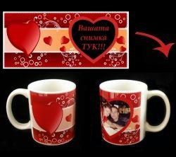 """Чаша с вътрешност """"LOVE"""""""
