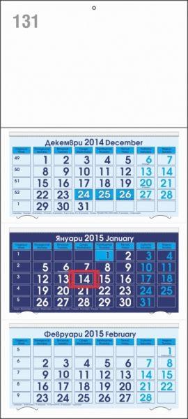 Календар - трисекционен/едносекционен